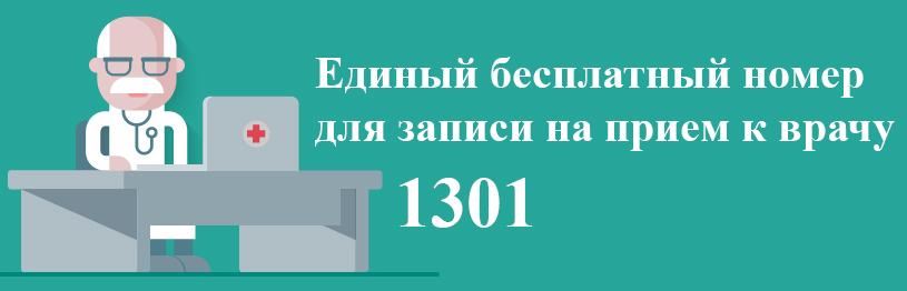 Единый бесплатный номер для записи на прием к врачу по Республике Башкортостан – 1301