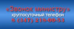 """Круглосуточный телефон """"Звонок министру"""" 8 (347) 218-00-53"""